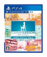 【新品】【PS4】サマーレッスン:ひかり・アリソン・ちさと 3 in 1 基本ゲームパック[在庫品]