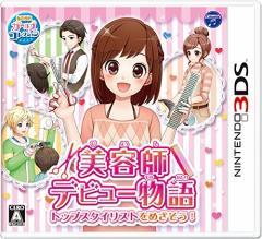 [100円便OK]【新品】【3DS】美容師デビュー物語 トップスタイリストをめざそう![在庫品]
