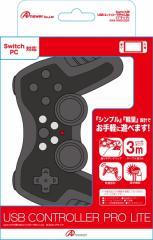 【新品】【NSHD】Switch用 USBコントローラPro Lite (ブラック)[お取寄せ品]