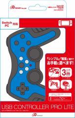 【新品】【NSHD】Switch用 USBコントローラPro Lite (ブルー)[お取寄せ品]