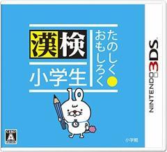 [100円便OK]【新品】【3DS】たのしく・おもしろく 漢検小学生[在庫品]