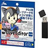 【06/01発売★予約】【新品】【PS4HD】CYBER セーブエディター ( PS4 用) 16GB USBメモリーセット 1ユーザーライセンス[予約品]