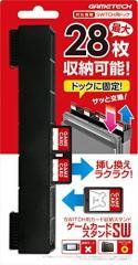 【新品】【NSHD】ニンテンドースイッチ用ゲームカードスタンドSW[お取寄せ品]