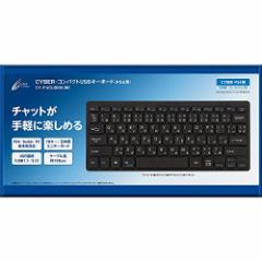 【新品】【PS4HD】CYBER PS4用 コンパクトUSBキーボード ブラック[在庫品]
