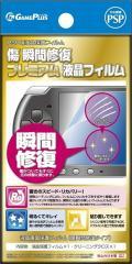 [100円便OK]【新品】【PSPHD】傷・瞬間修復フィルム for PSP[お取寄せ品]