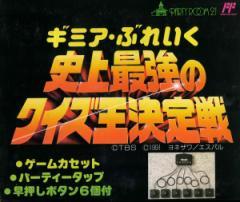 【新品】【FC】ギミア・ぶれいく 史上最強のクイズ王決定戦 (付属品ナシ不可)[在庫品]