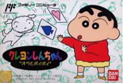 【新品】【FC】クレヨンしんちゃん オラとポイポイ(データック専用ミニカセット)[在庫品]