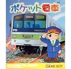 【新品】【GB】ポケット電車[お取寄せ品]