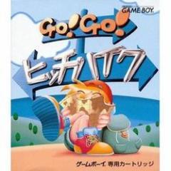 【新品】【GB】GO!GO!ヒッチハイク[お取寄せ品]