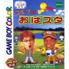 【新品】【GB】ゴルフ DE おはスタ[お取寄せ品]