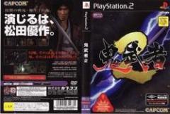 [100円便OK]【新品】【PS2】鬼武者2[お取寄せ品]