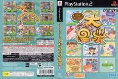 [100円便OK]【新品】【PS2】オンラインゲームズ 大ぐるぐる温泉[お取寄せ品]