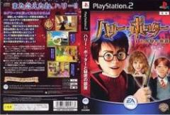 [100円便OK]【新品】【PS2】ハリーポッターと秘密の部屋[お取寄せ品]