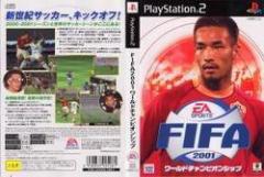 [100円便OK]【新品】【PS2】FIFA2001ワールドチャンピオンシップ[お取寄せ品]