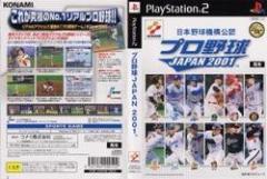 [100円便OK]【新品】【PS2】プロ野球JAPAN2001[お取寄せ品]