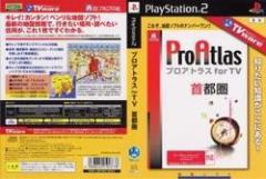 [100円便OK]【新品】【PS2】Pro ATLAS For TV 首都圏版 (情報革命S)[お取寄せ品]