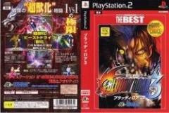 [100円便OK]【新品】【PS2】【BEST】ブラッディロア3 ハドソン・ザ・ベスト[お取寄せ品]
