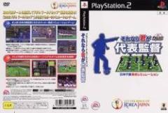 [100円便OK]【新品】【PS2】PROJECT FIFA WORLDCUP それなら君が代表監督[お取寄せ品]