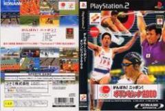 [100円便OK]【新品】【PS2】がんばれ!ニッポン!オリンピック2000[お取寄せ品]