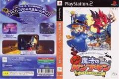 [100円便OK]【新品】【PS2】魔法のパンプキン 〜アンとグレッグの大冒険〜[お取寄せ品]