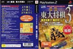 [100円便OK]【新品】【PS2】【BEST】最強 東大将棋3 MYCOM BEST[お取寄せ品]