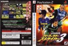 [100円便OK]【新品】【PS2】実況Jリーグパーフェクトストライカー3[お取寄せ品]