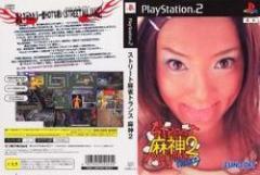 [100円便OK]【新品】【PS2】ストリート麻雀トランス麻神2[お取寄せ品]