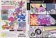[100円便OK]【新品】【PS2】スーパーパズルボブル[お取寄せ品]