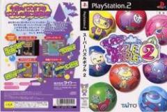[100円便OK]【新品】【PS2】スーパーパズルボブル2[お取寄せ品]