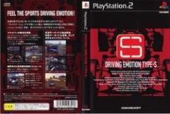 [100円便OK]【新品】【PS2】DRIVING EMOTION-TYPE-S-[お取寄せ品]
