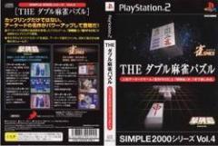 [100円便OK]【新品】【PS2】SIMPLE 4 THE ダブル麻雀パズル[お取寄せ品]