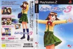 [100円便OK]【新品】【PS2】トゥルーラブストーリー3[お取寄せ品]