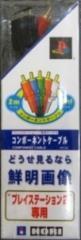 【新品】【PS2HD】コンポーネントケーブル[お取寄せ品]