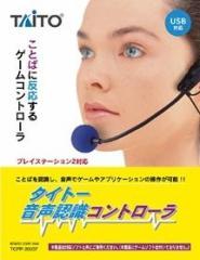 【新品】【PS2HD】タイトー音声認識コントローラ[お取寄せ品]