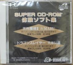 [100円便OK]【新品】【PCECD】スーパーCD・ROM2体験ソフト集[在庫品]