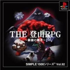 [100円便OK]【新品】【PS】SIMPLE92 THE 登山RPG〜銀嶺の覇者〜[お取寄せ品]