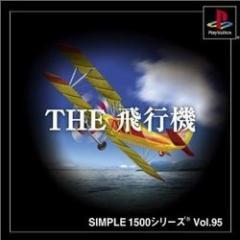 [100円便OK]【新品】【PS】SIMPLE95 THE 飛行機[お取寄せ品]