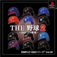 [100円便OK]【新品】【PS】SIMPLE96 THE 野球2 〜2002プロ野球〜[お取寄せ品]