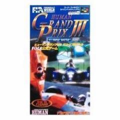 【新品】【SFC】ヒューマングランプリ3 F1トリプルバトル[お取寄せ品]