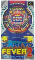 【新品】【SFC】本家・SANKYO FEVER 実機シミュレーション2[お取寄せ品]
