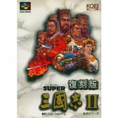 【新品】【SFC】復刻版 スーパー三國志II[お取寄せ品]