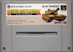 【新品】【SFC】スーパーバトルタンク[お取寄せ品]