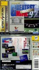 [100円便OK]【新品】【SS】プロ野球グレイテストナイン97メークミラクル[お取寄せ品]