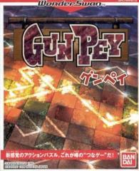 【新品】【WS】GUNPEY【価格改定版】[お取寄せ品]