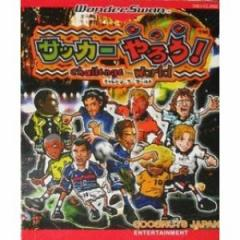 【新品】【WS】サッカーやろう!〜Challenge The World〜[お取寄せ品]