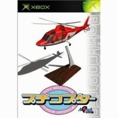 [100円便OK]【新品】【Xbox】プチコプター[お取寄せ品]