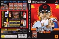 [100円便OK]【新品】【PS2】スロッターUPコア 炎打!巨人の星[お取寄せ品]
