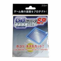 [100円便OK]【新品】【GBAHD】液晶保護パット(SP専用)[在庫品]