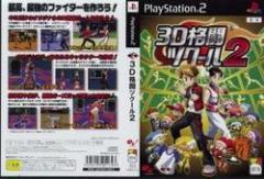 [100円便OK]【新品】【PS2】3D格闘ツクール2【eb!コレ】[お取寄せ品]