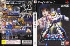 [100円便OK]【中古】【PS2】超時空要塞マクロス[お取寄せ品]